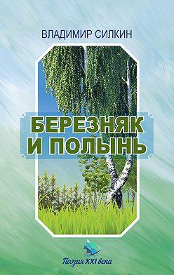 Владимир Силкин - Березняк и полынь
