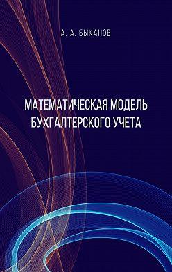 Анатолий Быканов - Математическая модель бухгалтерского учета