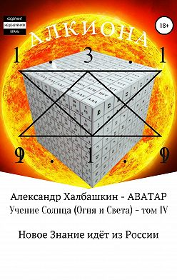 Александр Халбашкин - УЧЕНИЕ СОЛНЦА (Огня и Света) – том IV