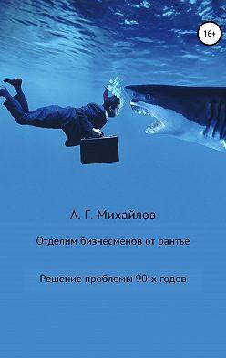 Александр Михайлов - Отделим бизнесменов от рантье