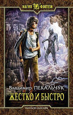 Владимир Пекальчук - Жестко и быстро