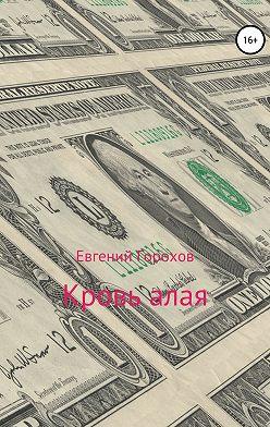 Евгений Горохов - Кровь алая