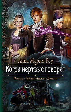 Анна Мария Роу - Когда мертвые говорят