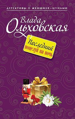 Влада Ольховская - Последний поцелуй на ночь