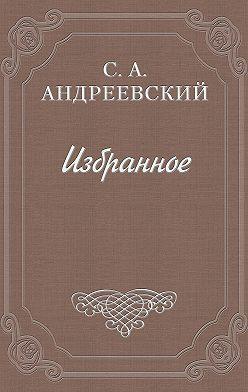 Сергей Андреевский - Дело Андреева