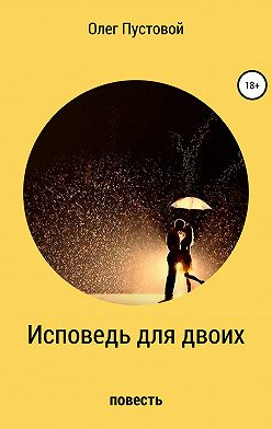 Олег Пустовой - Исповедь для двоих