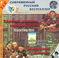 Ант Скаландис - Мышуйские хроники (сборник)