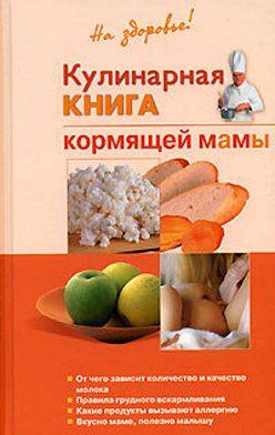 Галина Дядя - Кулинарная книга кормящей матери