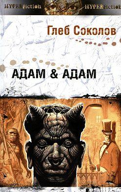 Глеб Соколов - Адам & Адам