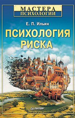 Евгений Ильин - Психология риска