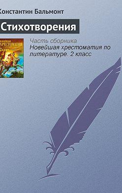 Константин Бальмонт - Стихотворения