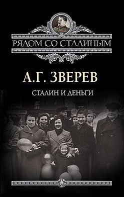 Арсений Зверев - Сталин и деньги