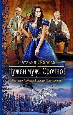 Наталья Жарова - Нужен муж! Срочно!