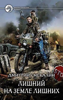 Дмитрий Смекалин - Лишний на Земле лишних