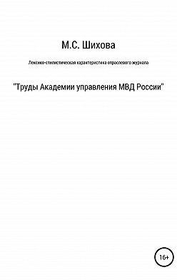 мария шихова - Лексико-стилистическая характеристика научного специализированного текста