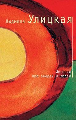 Людмила Улицкая - Дед-шептун