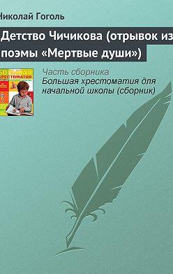 Николай Гоголь - Детство Чичикова (отрывок из поэмы «Мертвые души»)