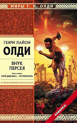Генри Олди - Внук Персея. Мой дедушка – Истребитель