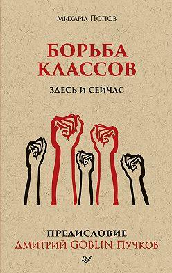 Дмитрий Пучков - Борьба классов. Здесь и сейчас