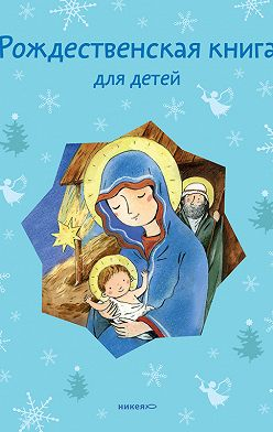 Неустановленный автор - Рождественская книга для детей (сборник)