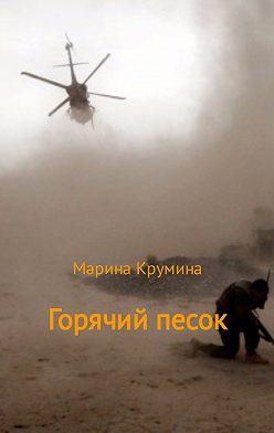 Марина Крумина - Горячий песок