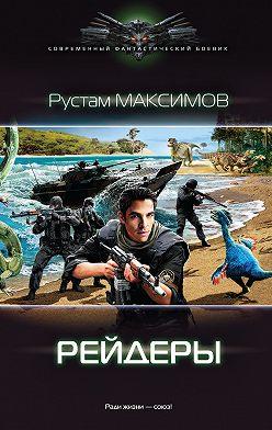 Рустам Максимов - Рейдеры