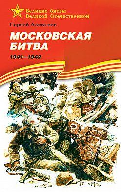 Сергей Алексеев - Московская битва. 1941—1942