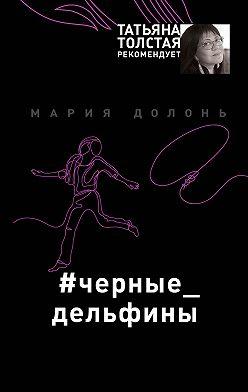 Мария Долонь - #черные_дельфины