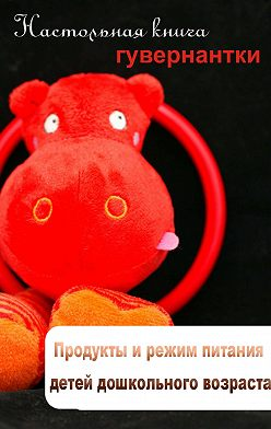 Неустановленный автор - Продукты и режим питания детей дошкольного возраста