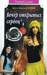 Вера и Марина Воробей - Вечер открытых сердец