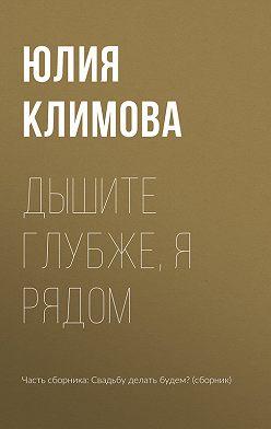 Юлия Климова - Дышите глубже, я рядом