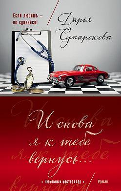 Дарья Сумарокова - И снова я к тебе вернусь…