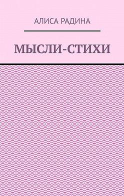 Алиса Радина - Мысли-стихи