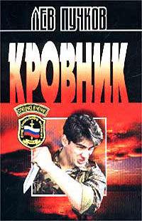 Лев Пучков - Кровник