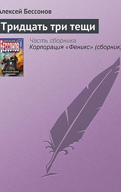 Алексей Бессонов - Тридцать три тещи