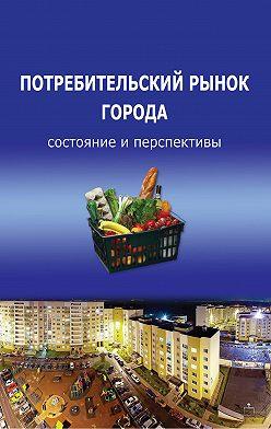 Тамара Ускова - Потребительский рынок города: состояние и перспективы