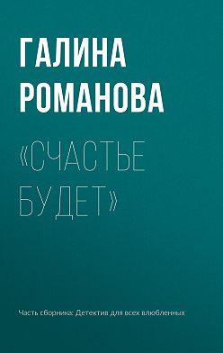 Галина Романова - «Счастье будет»