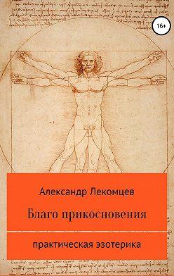 Александр Лекомцев - Благо прикосновения