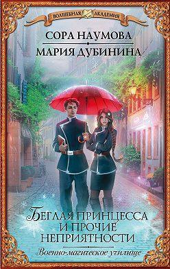 Мария Дубинина - Беглая принцесса и прочие неприятности. Военно-магическое училище
