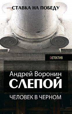 Андрей Воронин - Слепой. Человек в черном