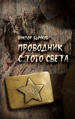Виктор Бычков - Проводник с того света