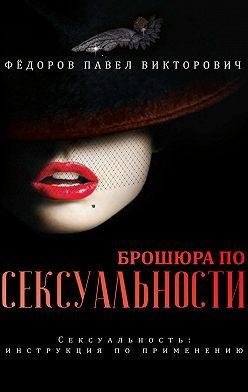 Павел Федоров - Брошюра по сексуальности