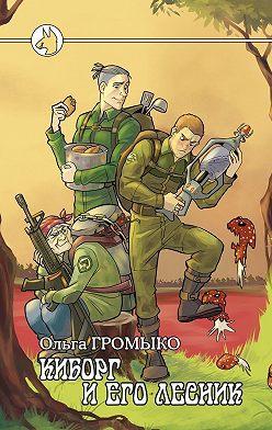 Ольга Громыко - Киборг и его лесник
