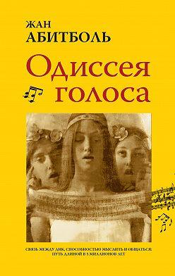 Жан Абитболь - Одиссея голоса. Связь между ДНК, способностью мыслить и общаться: путь длиной в 5 миллионов лет