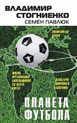 Семен Павлюк - Планета Футбола. Города, стадионы и знаменитые дерби