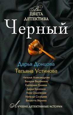 Екатерина Гринева - Ночь сюрпризов