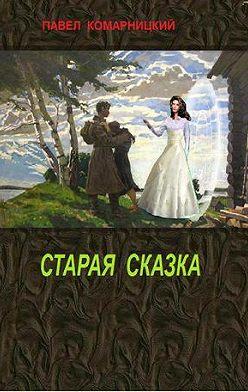 Павел Комарницкий - Старая сказка