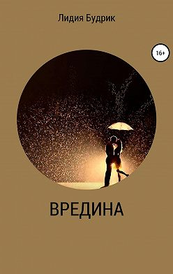 Лидия Будрик - Вредина