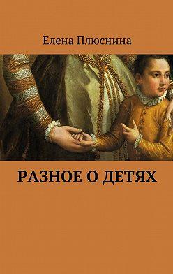 Елена Плюснина - Разное одетях