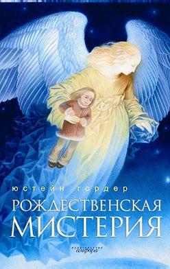 Юстейн Гордер - Рождественская мистерия